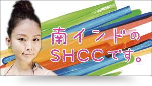 SHCCのインド校