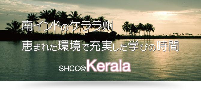 shcc_india3